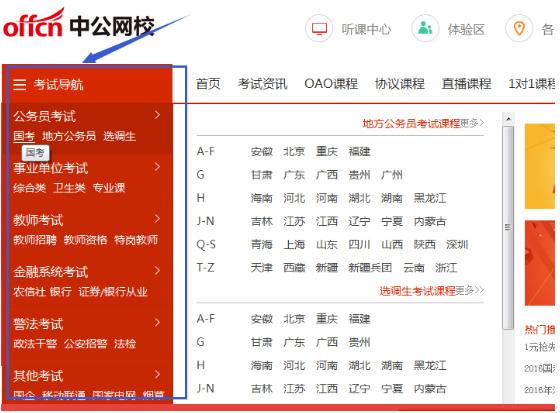 2016浙江衢州教师招聘考试教育基础知识考点串讲